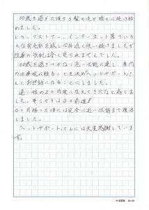 hatsumo_ok_comment